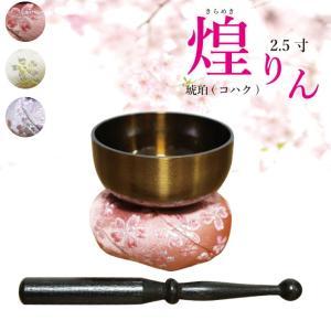 仏具 おりんセット きらめきりん 2.5寸 琥珀 コハク 丸座布団 小桜 1寸 金襴織物