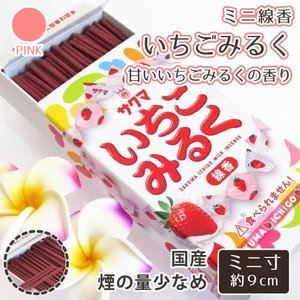 ミニ 線香 いちごみるく 50g いちごミルクキャンディの香り ミニ寸|memorialkobo