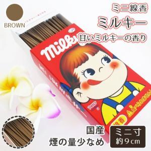 ミニ 線香 ミルキー 50g 甘い ミルキーの香り ミニ寸|memorialkobo