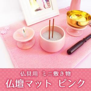 ミニ仏壇 仏壇用マット ピンク S 14号 仏具 敷き マット|memorialkobo