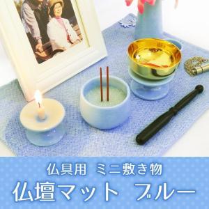 ミニ仏壇 仏壇用マット ブルー S 14号 仏具 敷き マット|memorialkobo