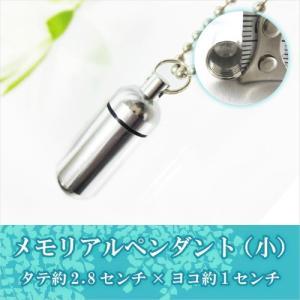 遺骨ペンダント メモリアルペンダント (小) お守り袋+ホルダーフックつき