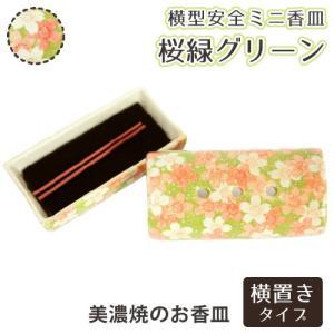 香炉 横型安全ミニ香皿 桜緑|memorialkobo