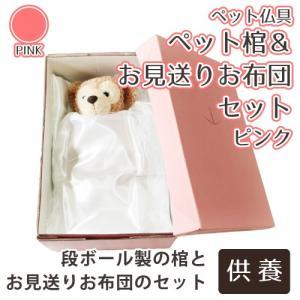 ペット葬儀 ペット棺 & お見送り布団 Sサイズ セット ピンク 供養
