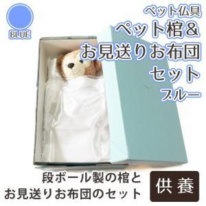 ペット葬儀 ペット棺 & お見送り布団 Sサイズ セット ブルー 供養