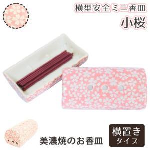 香炉 横型安全ミニ香皿 小桜|memorialkobo