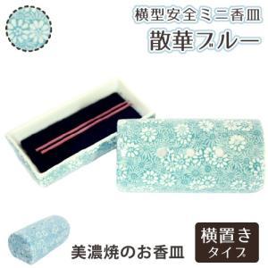 香炉 横型安全ミニ香皿 散華 ブルー|memorialkobo