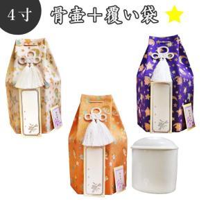 骨壷&骨袋セット 覆い袋+骨壷 白並 4寸 アニマル柄 骨壺 ペット供養 犬 猫 メモリアル
