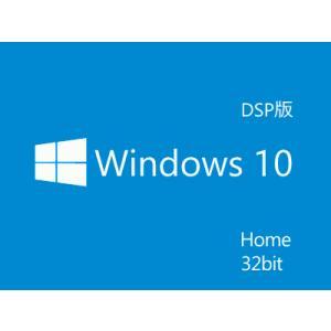 Microsoft Windows 10 Home 32bit 日本語 DSP版 DVDゆうメール215円発送可】