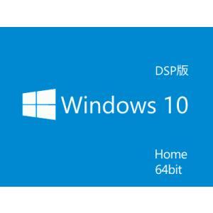 Microsoft Windows 10 Home 64bit 日本語 DSP版 DVD【ゆうメール215円発送可】