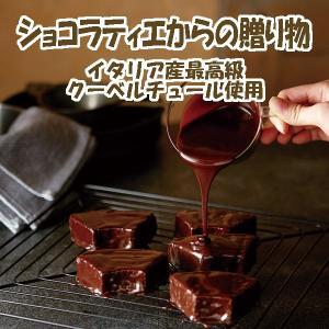 コータ・コート ショコラティエからの贈り物  バレンタイン チョコレート 結婚 内祝い 引菓子 ギフト 【代金引換不可】の画像