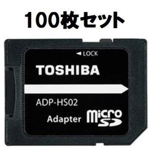 SDカード microSD SD 変換アダプター ADP-HS02 東芝 バルク品 100枚セット memozo