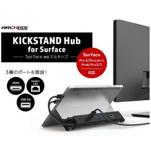 Surface専用 マルチハブ KICKSTAND アーキス ブラック AS-SPHUB01|memozo