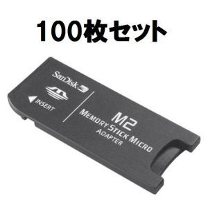 メモリースティック M2 PRO 変換アダプター サンディスク バルク品 100枚セット memozo