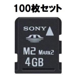 メモリースティック M2 Mark2 4GB ソニー MS-M4 バルク品 100枚セット memozo