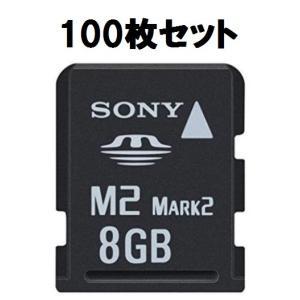 メモリースティック M2 Mark2 8GB ソニー MS-M8 バルク品 100枚セット memozo