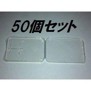 マイクロSD メモリーカードケース microSD mini case 50個セット|memozo