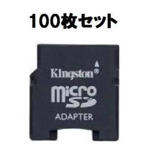 miniSDカード ミニSD 変換アダプター キングストン マイクロSD to ミニSD バルク品 100枚セット memozo