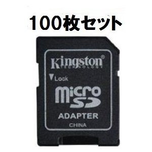 SDカード microSD SD 変換アダプター キングストン バルク品 100枚セット memozo