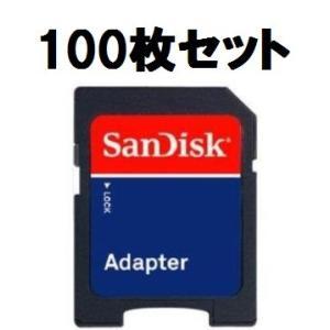 SDカード microSD SD 変換アダプター サンディスク バルク品 100枚セット memozo