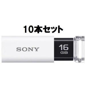 USBメモリ 16GB MICROVAULT CLICK ソニー USB3.1 USM16GU/W2 海外パッケージ品 10本セット memozo
