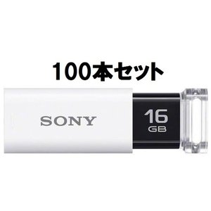 USBメモリ 16GB MICROVAULT CLICK ソニー USB3.1 USM16GU/W2 海外パッケージ品 100本セット memozo