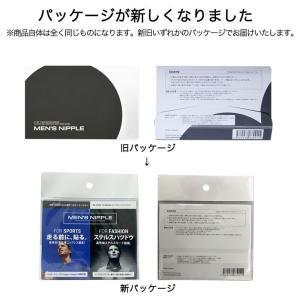 メンズニップル -3ケース(3×5セット入り)-  男性用 メンズ ニップレス シール 送料無料 業界初ISO10993医療機器国際基準の医療用テープ採用|men-s-nipple|02