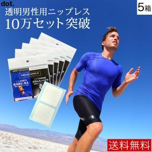 メンズニップル -5ケース(5×5セット入り)-男性用メンズニップレス シール 送料無料 業界初ISO10993医療機器国際基準の医療用テープ採用|men-s-nipple