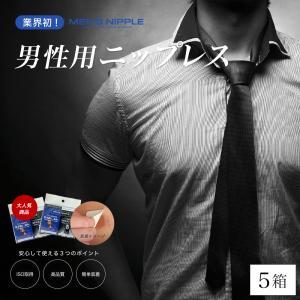 メンズニップル -5ケース(5×5セット入り)-男性用 メンズ ニップレス シール 送料無料 業界初ISO10993医療機器国際基準の医療用テープ採用|men-s-nipple