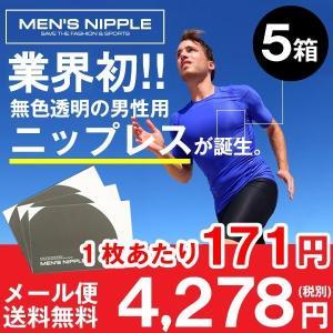 メンズニップル -5ケース(5×5セット入り)-男性用メンズニップレス シール 送料無料 業界初ISO10993医療機器国際基準の医療用テープ採用|men-s-nipple|03