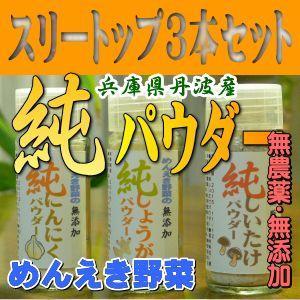 ■内容 ・名称:純しょうがパウダー(瓶入り) ・原材料名:国産無農薬・無化学肥料栽培しょうが100%...