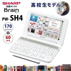 シャープ 電子辞書 Brain(ブレーン) PW-SH4-W(ホワイト系)