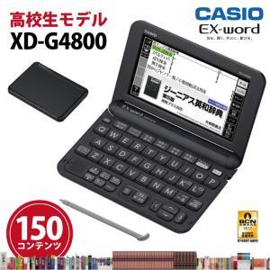 カシオ 電子辞書 EX-word(エクスワード) XD-G4800BK(ブラック)|menet