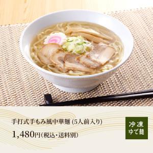 手打式手もみ風中華麺 喜多方ラーメンモチーフ 冷凍ラーメン 保存料 着色料 無添加 プロ品質 5食|menkobo-musashino