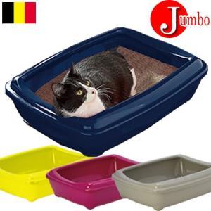 ベルギー製の猫トイレ アリストトレー Jumbo(ジャンボ)(同梱不可)