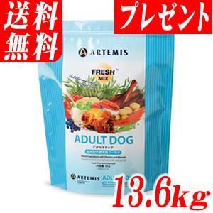 アーテミス フレッシュミックス アダルトドッグ 13.6kg (同商品195gプレゼント)(リニューアル品)
