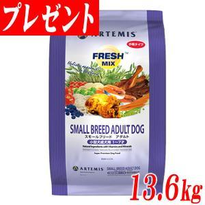 アーテミス フレッシュミックス スモールブリードアダルト 13.6kg (同商品180gプレゼント)(リニューアル品)