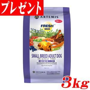 アーテミス フレッシュミックス スモールブリードアダルト 3kg (同商品60gプレゼント)(リニューアル品)