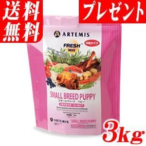 アーテミス フレッシュミックス スモールブリード パピー 3kg【同商品130gプレゼント】