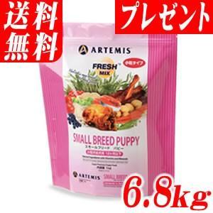 アーテミス フレッシュミックス スモールブリード パピー 6.8kg【同商品195gプレゼント】