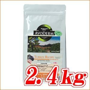 アボダーム リボルビングメニュー ターキーレシピ  2.4kg
