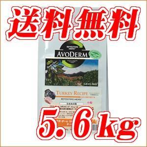 アボダーム リボルビングメニュー ターキーレシピ  5.6kg