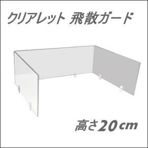 犬の トイレ クリアレット用 飛散防止ガード(飛散ガード)(同梱不可)