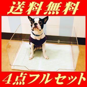 犬のトイレ クリアレット トレー&メッシュトレー+ 飛散防止ガード+シーツストッパーのセット(同梱不可)