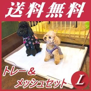 犬の大型トイレ クリアレット トレー&メッシュセット ラージ(同梱不可)