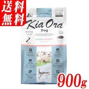 Kia Ora(キアオラ)ドッグフード ラム 900g
