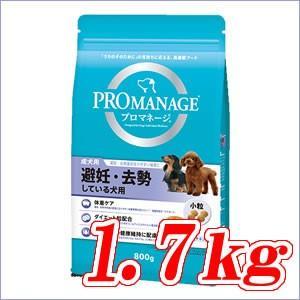 プロマネージ 避妊・去勢している犬用 1.7kg