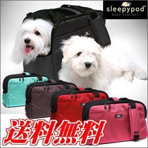 ペット用(犬・猫)キャリーバッグ スリーピーポッド アトム Sleepypod Atom