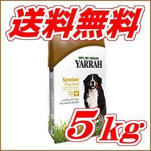 ヤラー オーガニック ドッグフード シニア 5kg(正規品/お取り寄せ)