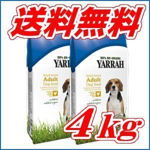 ヤラー オーガニック ドッグフード 小型犬専用 4kg(2kg×2袋)(正規品)